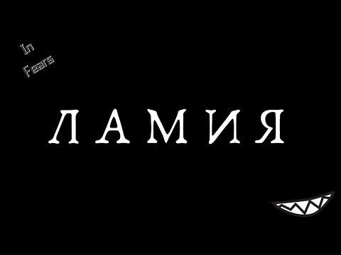 ЛАМИЯ - ЛЕГЕНДА И МИФ