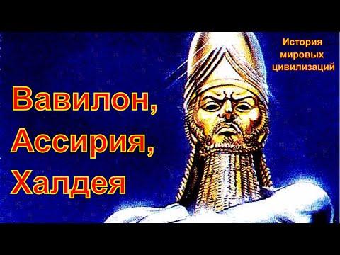 Вавилон, Ассирия, Халдея (рус.) История мировых цивилизаций