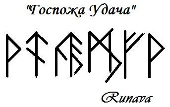 Руноскрипт Госпожа Фортуна